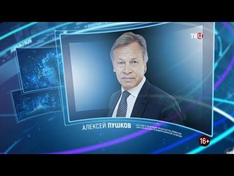 Алексей Пушков. Право знать! 12.10.2019