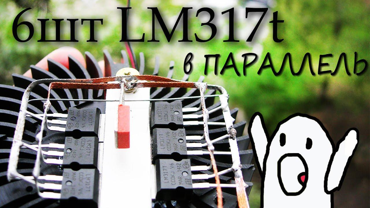 LM317T схема включения | Практическая электроника