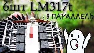 видео Регулируемый стабилизатор тока LM317