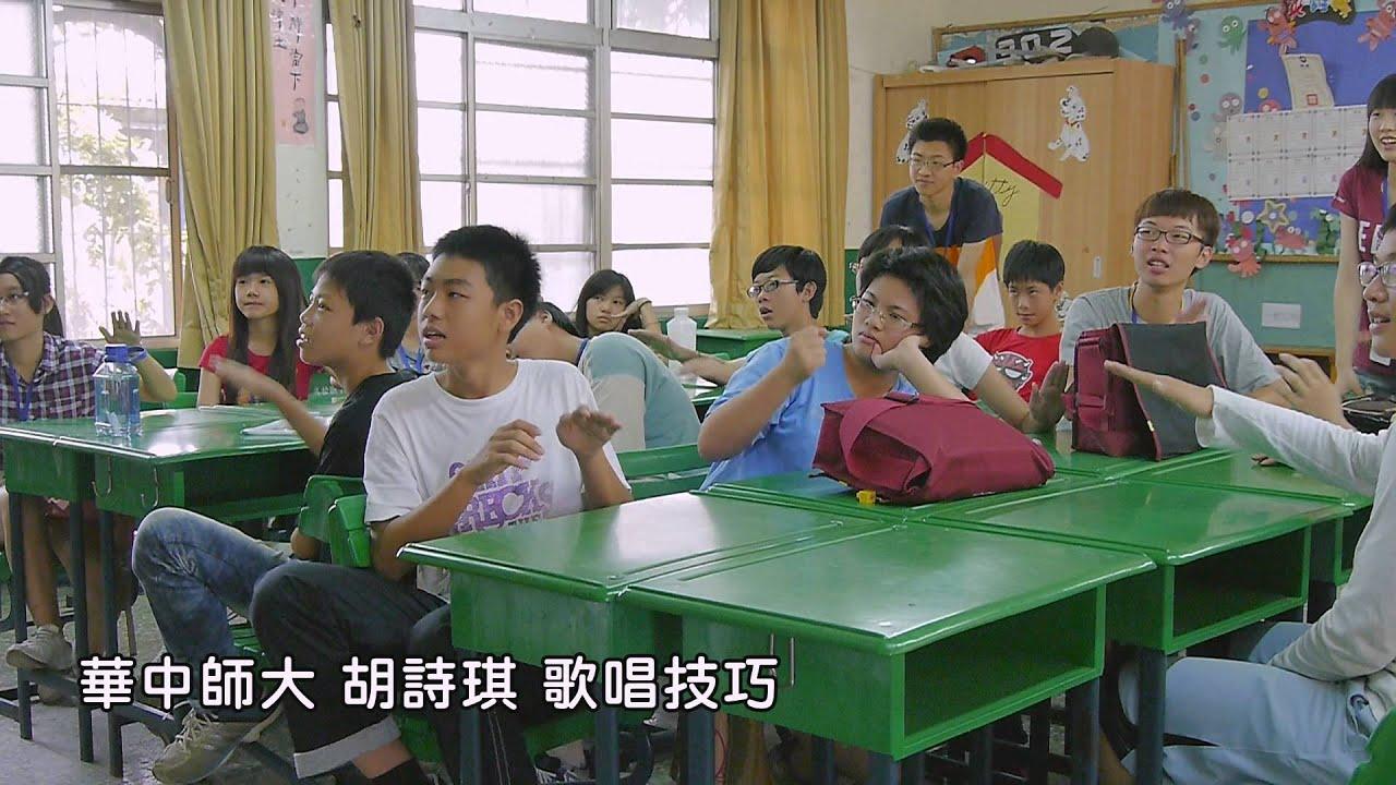 2013孔子行腳 in高雄鳥松國中 - YouTube
