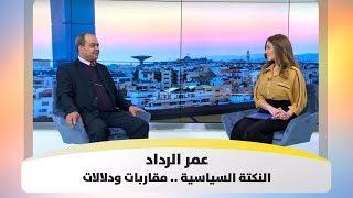 عمر الرداد - النكتة السياسية .. مقاربات ودلالات