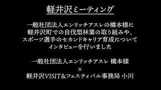 一般社団法人エンリッチアスレ様×軽井沢VISIT&フェスティバル事務局