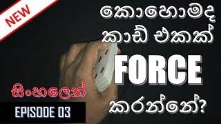 How To Force A Card To Take - Episode 03 | Vro Magic Sinhala Sri lanka magic