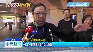 20190415中天新聞 狙擊手機場戒備 韓國瑜訪加州維安規格高
