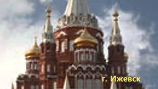 Храмы России(Ролик Алевтины Анисимовой 2013г., 2013-10-08T14:56:55.000Z)