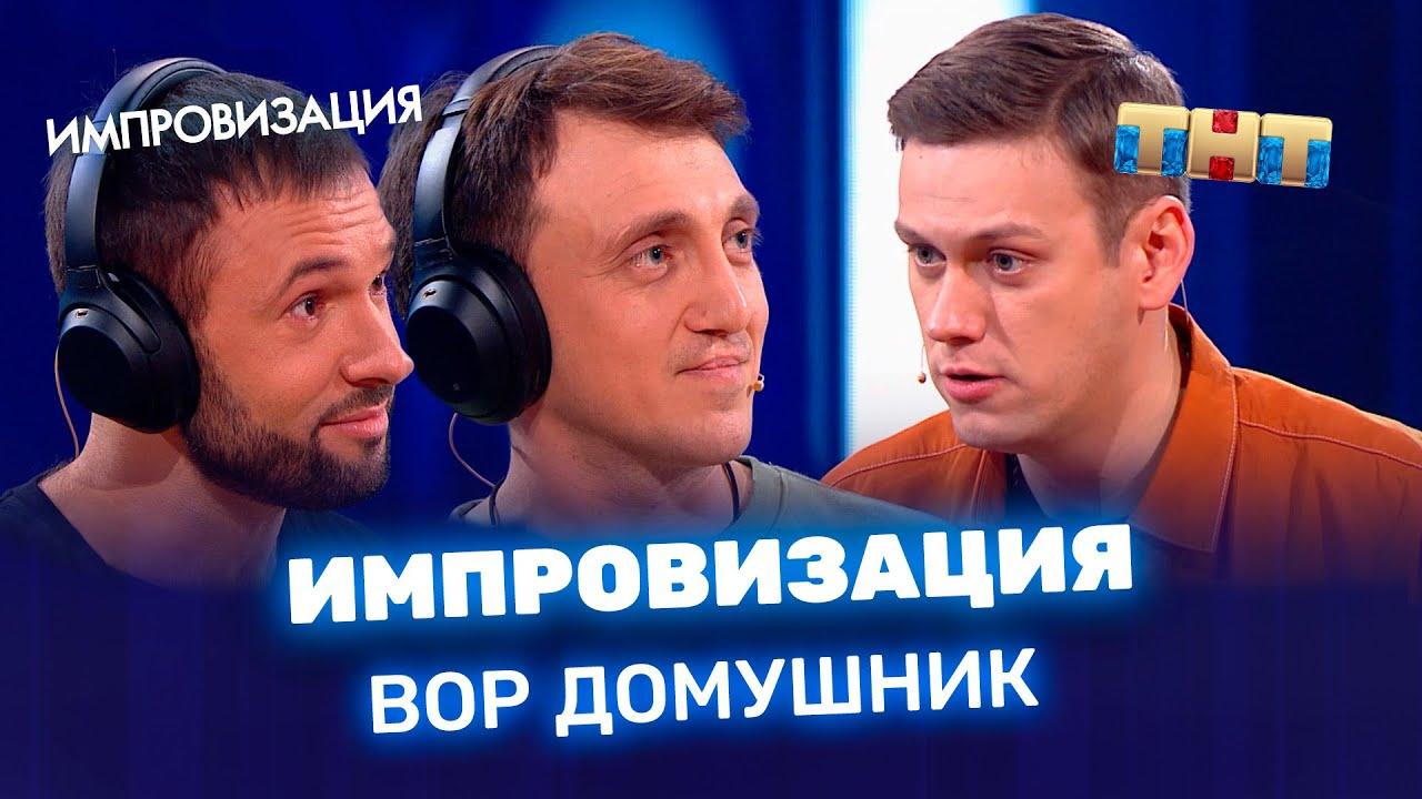 """""""Импровизация"""": Вор домушник"""