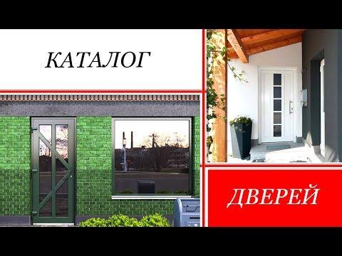 Каталог вхідних металопластикових дверей для дому та офісу