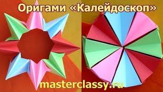 Детские поделки из бумаги. Как сделать оригами? Оригами «Калейдоскоп»: видео урок