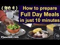 Cheap High protein Indian meals cooking ( 100 gms of Protein)