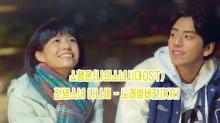 소행운(나의소녀시대OST) - 노래방버전[KR)