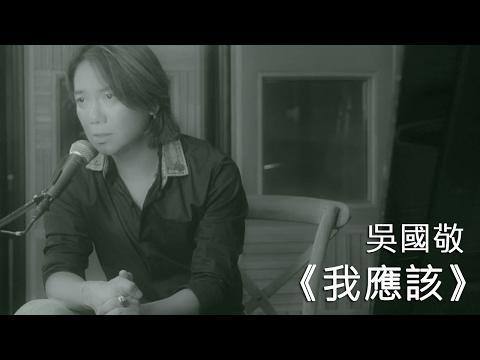 吳國敬 Eddie Ng《我應該》Official Music Video【HD】