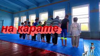 Карате для детей. Дети в карате.Первый урок карате.Karate for children. The first lesson is karate.