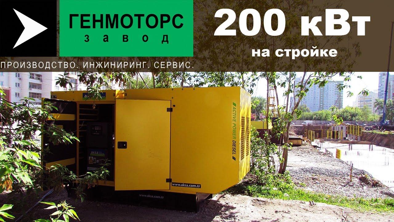 Дизель-генераторы 200 кВт на стройке. Обзор. Преимущества.