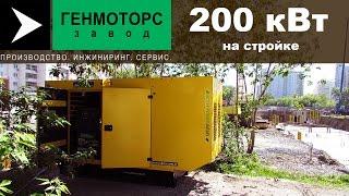 видео Генераторы 200 кВт