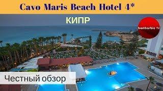 Честные обзоры отелей Cavo Maris Beach Hotel 4 КИПР Протарас