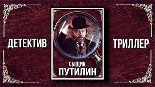 """ПОЛНЫЙ ФИЛЬМ-ДЕТЕКТИВ О СЫЩИКЕ ИЗ 19 ВЕКА! """"Сыщик Путилин"""" РУССКИЕ ДЕТЕКТИВЫ, КИНО, БОЕВИКИ, ТРИЛЛЕР"""