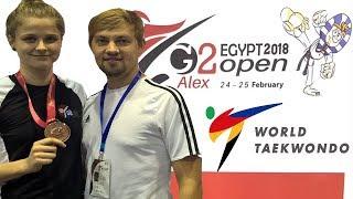 ЕГИПЕТ 2018: Международный  турнир по тхэквондо. Egypt Open (рус.субтитры)