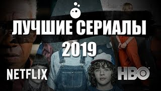 Сериалы которые стоит посмотреть в 2019 году