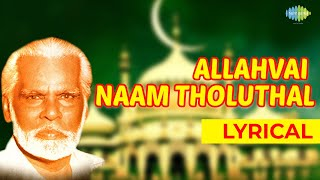 Allahvai Naam Thozhuthaal Lyrical Song | Nagore E. M. Haniffa |  Allah Song | Ramzan Special