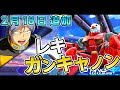 【EXVS2】(レキ視点) ガンキャノン の動画、YouTube動画。