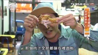 【台東】藍蜻蜓速食專賣店 台東好吃到爆炸雞店 食尚玩家 來去住一晚 20160127 (2/7)