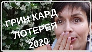 ГРИН КАРД ЛОТЕРЕЯ 2020 | DV LOTTERY 2020