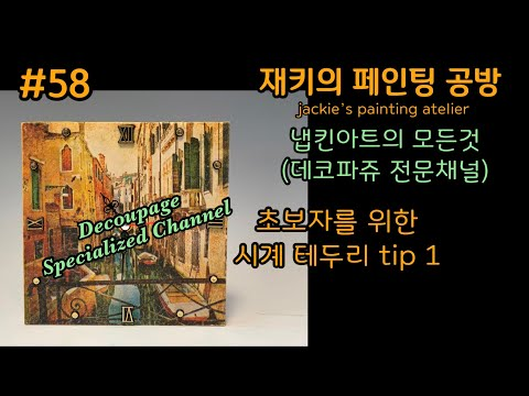 58. [냅킨아트] 초보자를 위한 시계 테두리 tip~ 스텝 바이 스텝~