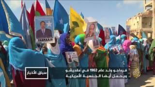 الصوماليون يعلقون آمالا كبيرة على رئيسهم الجديد