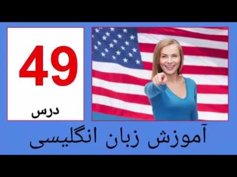 آموزش انگلیسی نصرت تصویری درس 10   Amozesh english farsi