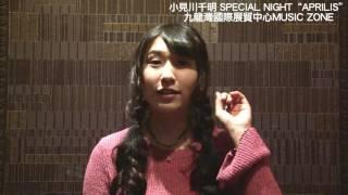 """4/16【小見川千明 SPECIAL NIGHT """"APRILIS""""】 PR VIDEO #3 小見川千明 検索動画 47"""