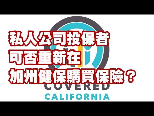 私人公司投保者 可否重新在加州健保購買保險?