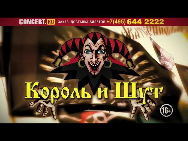 Король и Шут - 30 лет группе в Москве (7.08.2018) 16+