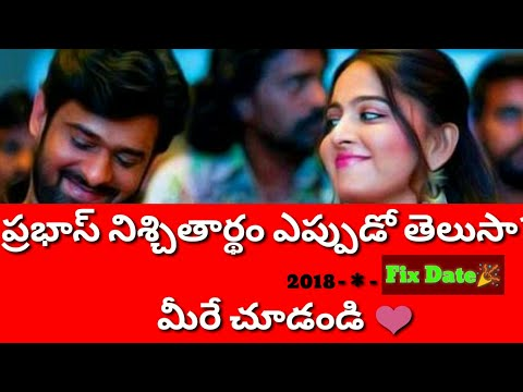 Prabhas Anushka engagement date reviled | Prabhas Anushka getting marriage on 2018 #Baahubali marrie
