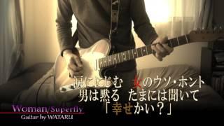 Woman(Superfly)Guitar by WATARU