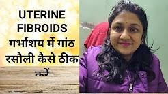 बच्चे दानी   मे फाइबौर्र्एड कैसे पहचाने और इलाज Fibroid uterus symptoms &treatment  in hindi