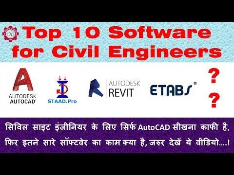 Top 10 Software For Civil Engineers | सिविल इंजीनियर के लिए १० सॉफ्टवेयर