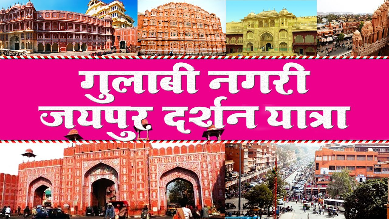 गुलाबी नगरी जयपुर दर्शन !!  The Pink City Of India !! Most Visited Tourist Place Of India