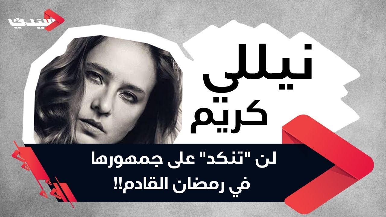 نيللي كريم  لن تنكد على جمهورها في رمضان القادم!!