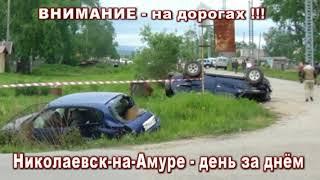 Миколаївськ страшна аварія ДТП ЖЕСТЬ!