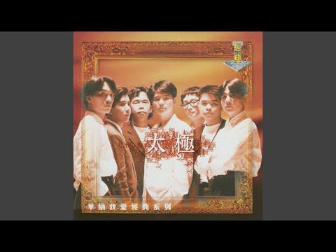 Yi Ge Lian Ai Gu Shi