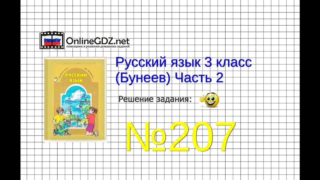 Русский язык 3 класс бунеев 207 упражнение
