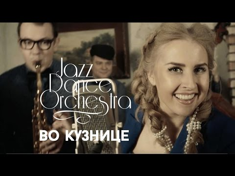 "JAZZ DANCE ORCHESTRA ""Во кузнице"" (Official Video)"