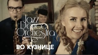 JAZZ DANCE ORCHESTRA Во кузнице Official Video