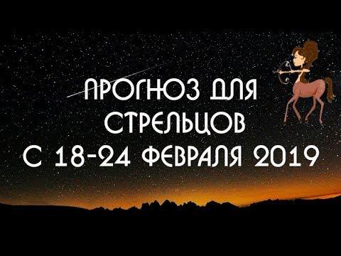 ПРОГНОЗ для СТРЕЛЬЦОВ с 18 по 24 февраля 2019 на картах ТАРО