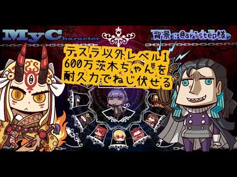 FateGO】羅生門:鬼ごろし級:弓...