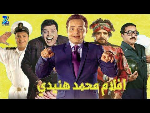 أفضل أفلام محمد هنيدي خفيف 7