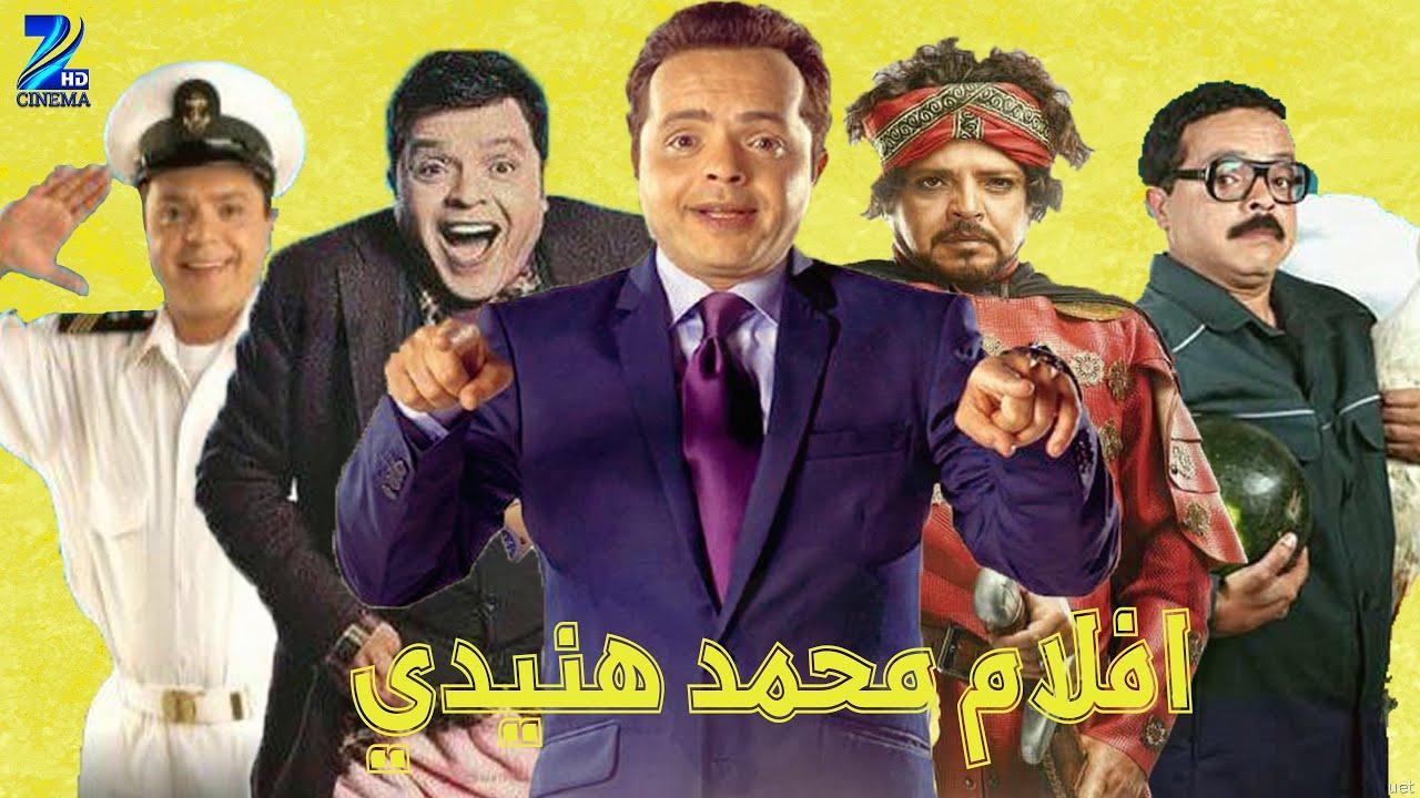حصريا فيلم محمد هنيدي فيلم 4