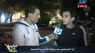 الكرة فى دريم| شاهد راى جمهور الأهلى بعد الفوز على فريق الشرقية