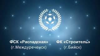 ФСК Распадская Междуреченск   Строитель Бийск