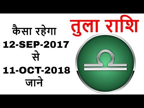 tula rashi 2017-2018 in hindi